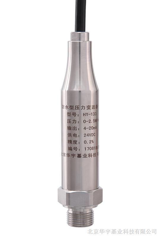 HY-130FS防水型压力变送器