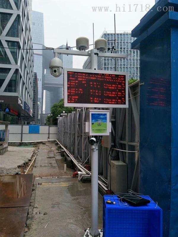 深圳道路工程扬尘TSP监测系统 工地环境检测