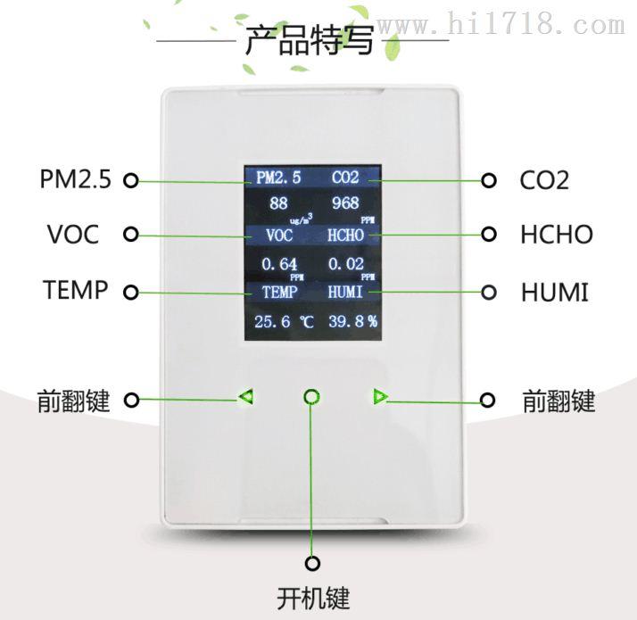 新推出智能室内空气质量检测系统