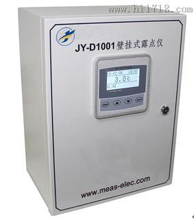 成都久尹壁挂式露点仪JY-D1001