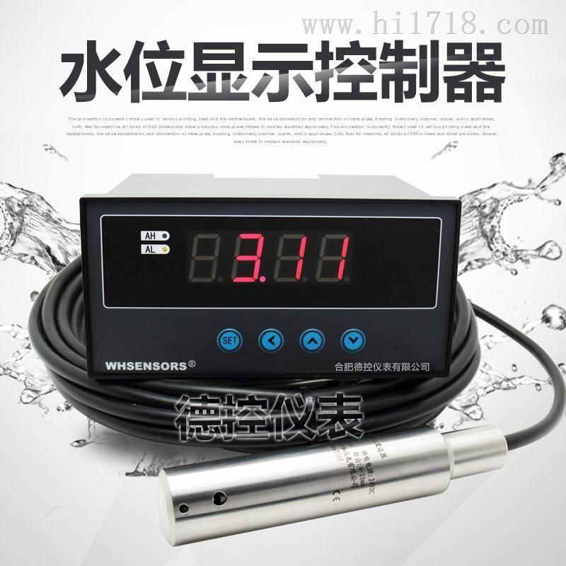 消防水池液位计 德控WH311厂家安装接线图 型号齐全可定制