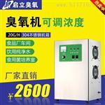 啟立QLA-20g實驗室臭氧機 空間消毒機