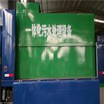 安徽合肥一体化污水处理设备