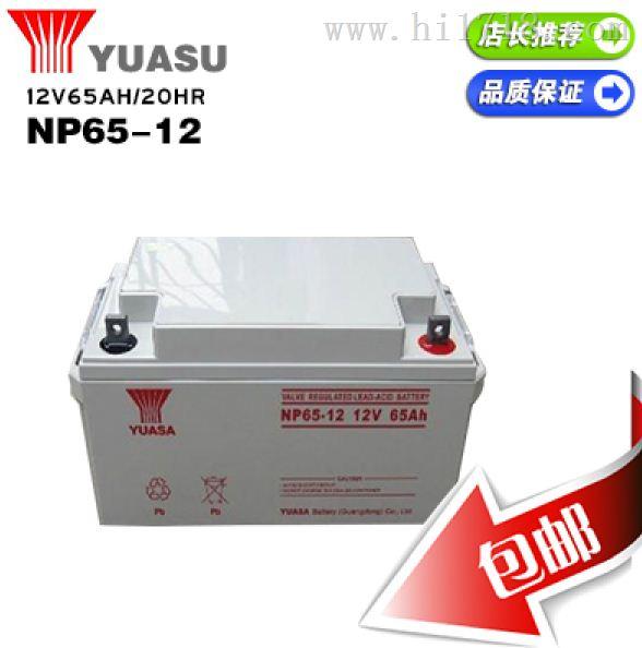 YUASA12V65AH蓄电池专卖