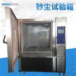 可程式砂尘老化试验箱东莞厂家供应