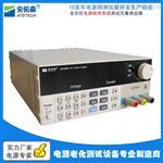 安拓森ATS3600可編程直流電源