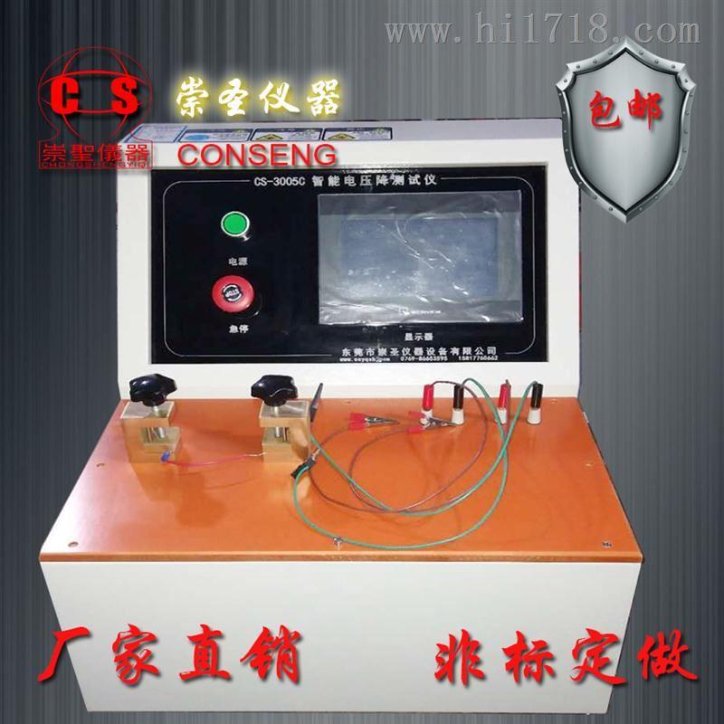 开关触点电压降测试仪