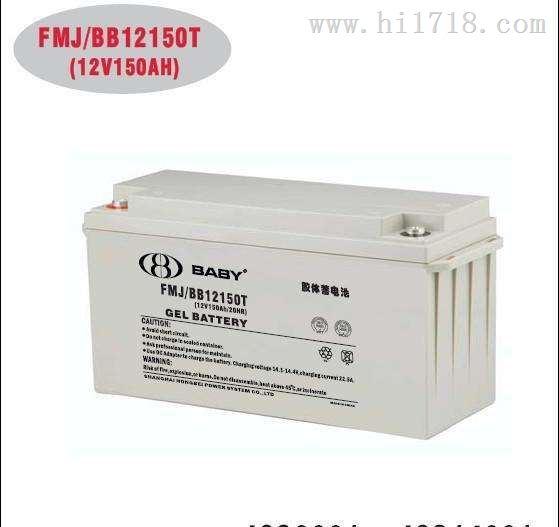 上海FM/BB12150T鸿贝蓄电池