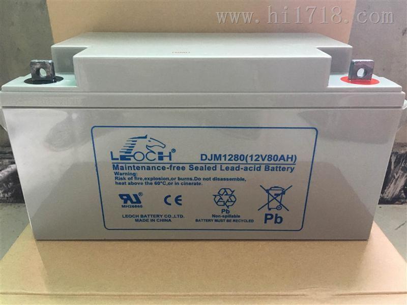 DJM12-65(12V65AH)理士蓄电池原装直销