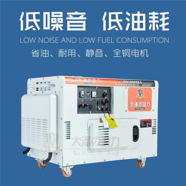 大泽15千瓦静音式柴油发电机