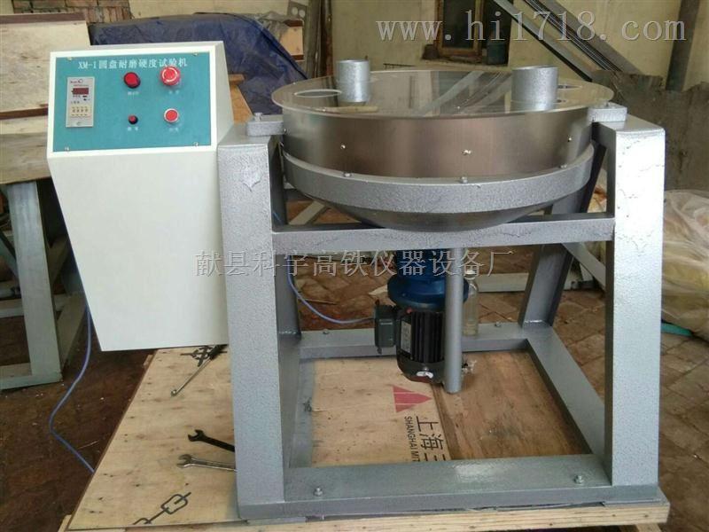 献县科宇仪器XM-1圆盘耐磨硬度试验机