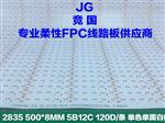 5B12C软板 单色单面白 2835软线路板