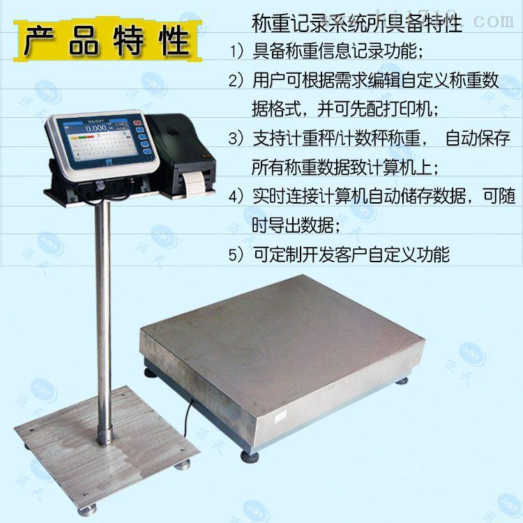昆山巨天標簽打印功能的分體智能秤質量保障