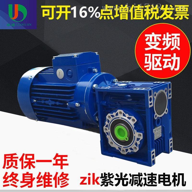 清华中研NMRW025紫光减速机