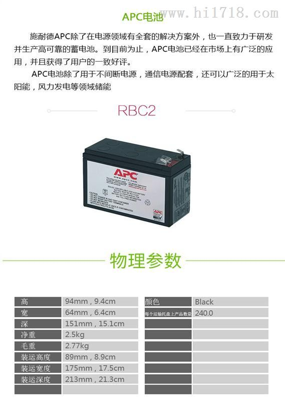 APC蓄电池12V7AHUPS电源内置专用、原装正品