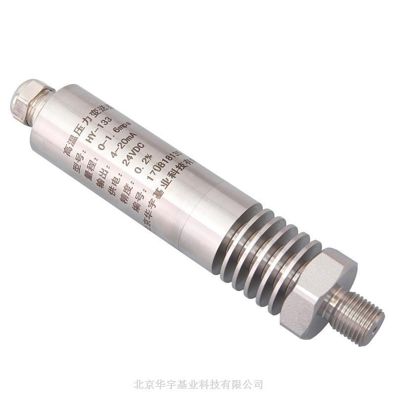 高温压力变送器-散热片