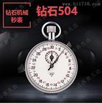 上海老牌钻石机械秒表JM-504/807全金属外壳