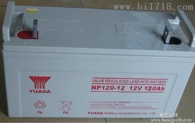 汤浅蓄电池NP120-12型号12V120AH直销网