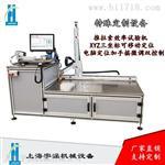 厂家直销自动综合推拉索效率测试机