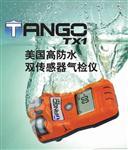Tango? TX1便携式单一气体检测仪