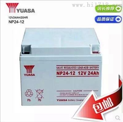 广东汤浅蓄电池NP24-12