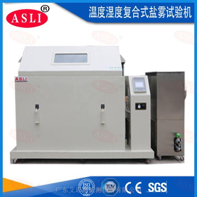 盐干湿复合式试验箱