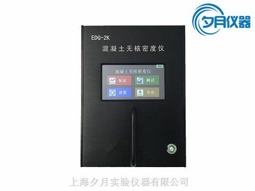 EDG-2K混凝土无核密度仪