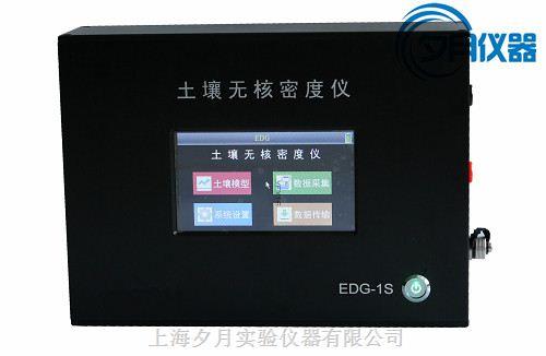 EDG-1S土壤无核仪
