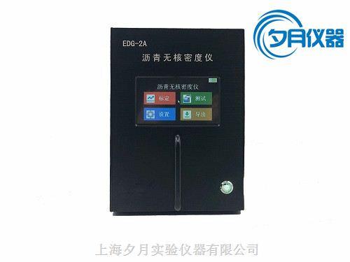 EDG-2A沥青无核仪