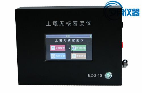 EDG-1S 土壤无核仪.jpg