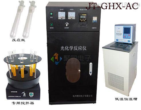 光催化反应仪JT-GHX-DC组合型湖南