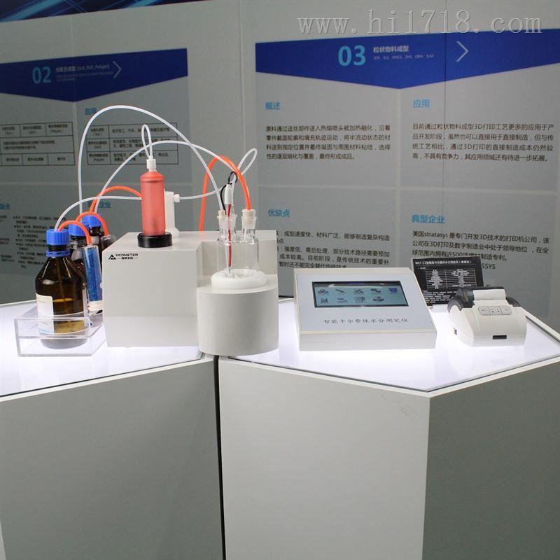 CY-C1 全自动卡尔费休水分测定仪