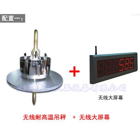 OCS-XS-U95H型耐高温无线吊秤配中文仪表