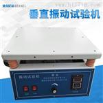 小型振动试验机东莞厂家直销供应