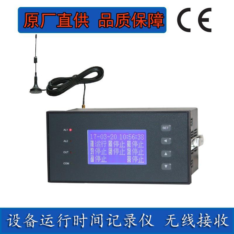 DM1096 设备运行开关机时间记录仪启停时间记录仪CE认证