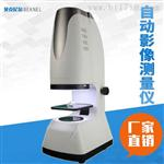 一体式全自动影像测量仪东莞厂家供应