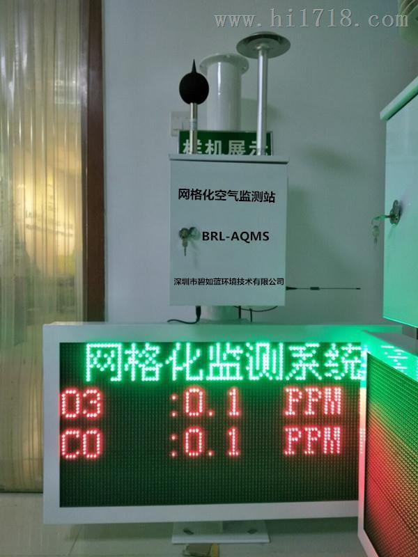 网格化大气检测仪,空气污染微型监测站