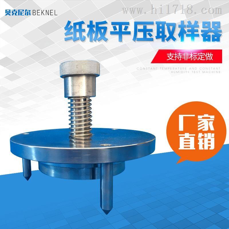 纸板平压检测取样器东莞厂家现货供应