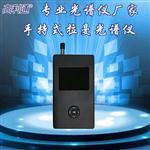 手持式拉曼光谱仪便携检测公安监测