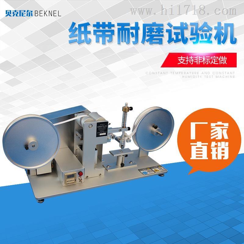 rca纸带耐磨试验机东莞厂家现货供应
