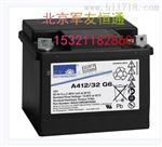 蓄电池A412/65G6库存特价让利