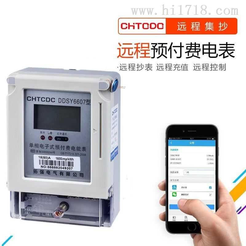 手机管理支付电表支付宝微信缴费远程电能表