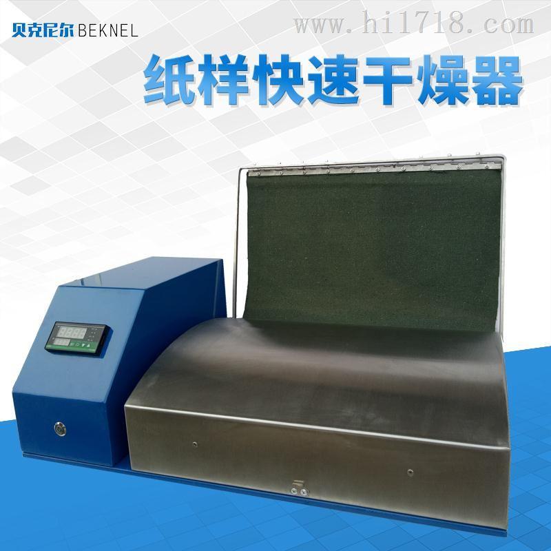 纸样快速干燥器东莞厂家现货供应