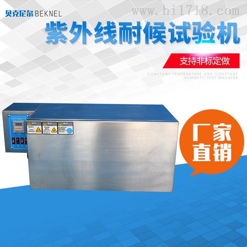 紫外线加速耐候试验机东莞厂家供应