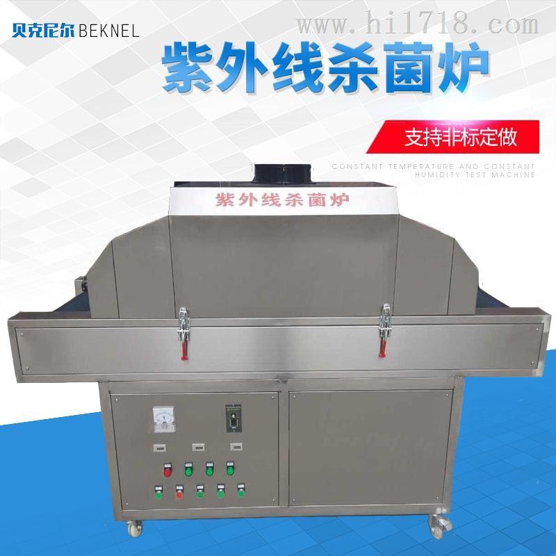 隧道式UV消毒杀菌机东莞厂家供应