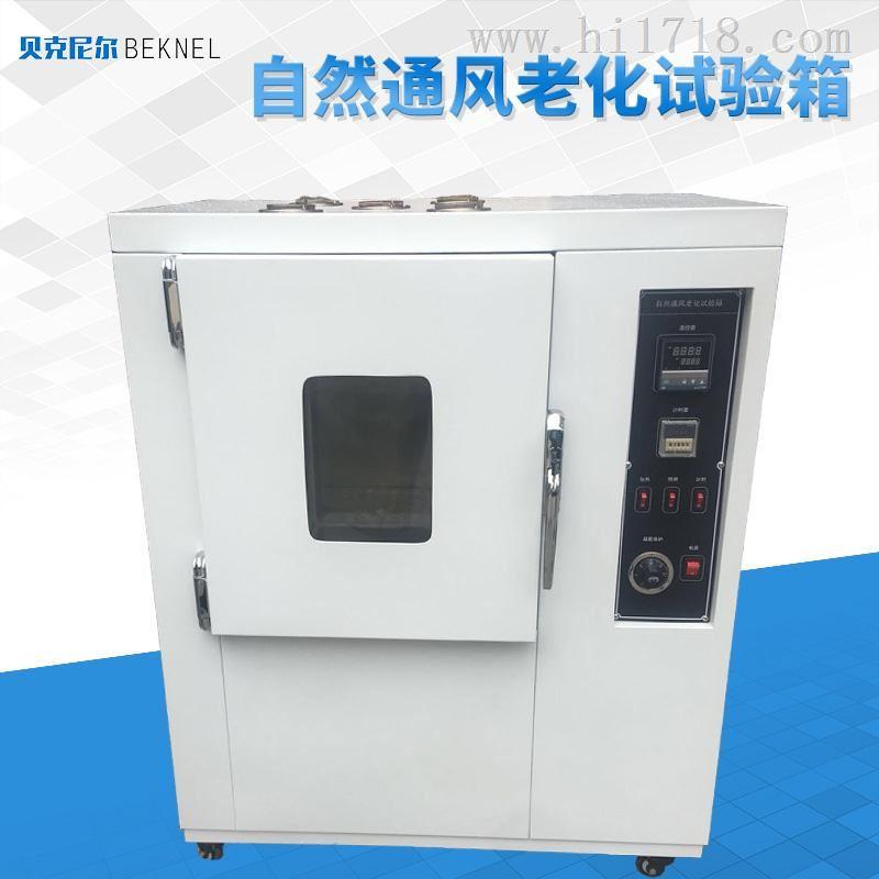 UL自然通风老化试验箱东莞厂家供应