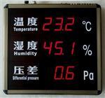多功能压差温湿度显示屏
