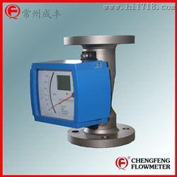 成丰仪表金属管浮子流量计非标指针液晶显示带信号输出