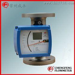 成丰仪表金属管浮子流量计非标定制液晶显示信号输出