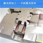提供模具或不锈钢制品激光焊接加工服务